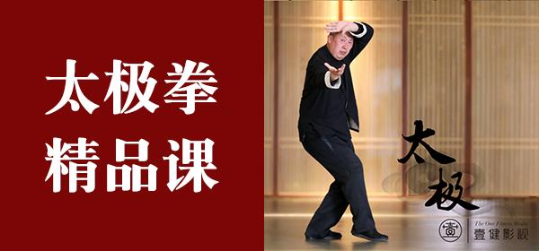 42式太极拳_四十八式教育教学软件分解-北京尚武崇德体育发展中心