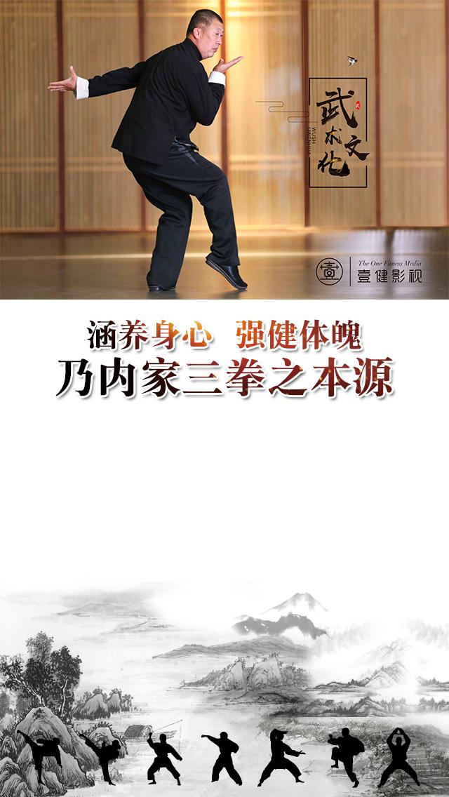松溪内家拳视频_内家拳有哪些相关-北京尚武崇德体育发展中心