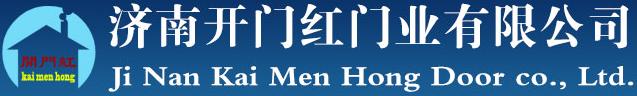 济南开门红门业有限公司