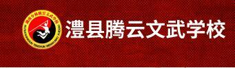 澧县腾云文武学校