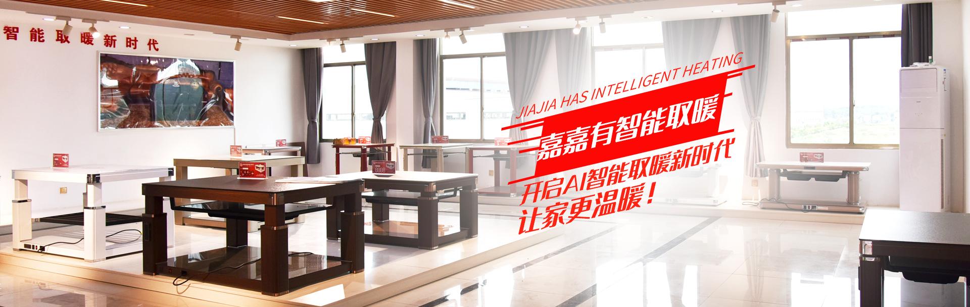 湖南电暖茶几批发_进口电子项目合作-湖南嘉嘉有电器制造有限公司