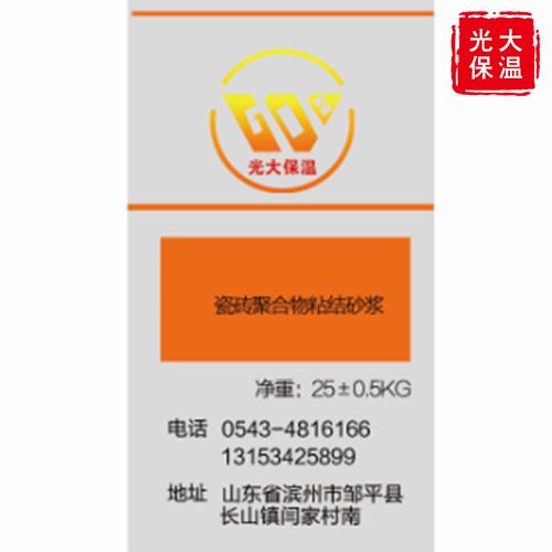 白山聚合物砂漿廠商_聚合物砂漿廠家相關-山東光大保溫工程有限公司