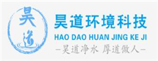 湖南昊道环境科技有限公司