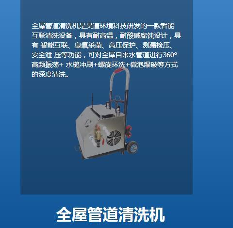 清洗自来水管有什么机械_其它清洗设备相关-湖南昊道环境科技有限公司