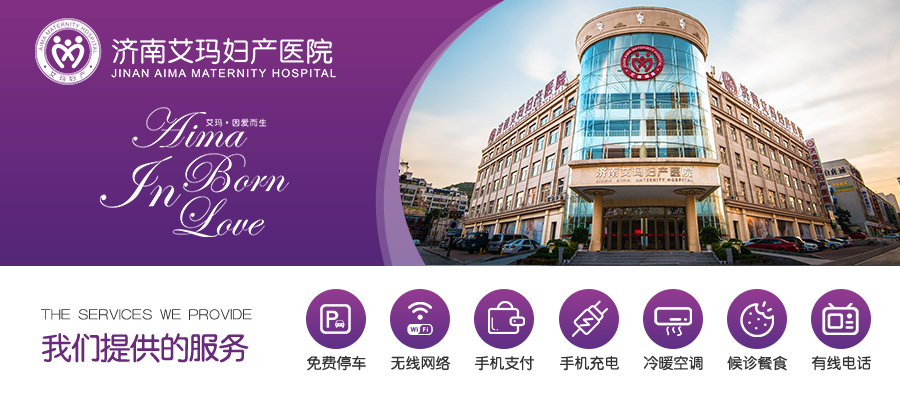 可视人流哪家医院好_人流费用相关-济南艾玛妇产医院有限公司