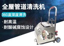 河南自來水管清洗加盟_個人加盟招商-湖南昊道環境科技有限公司