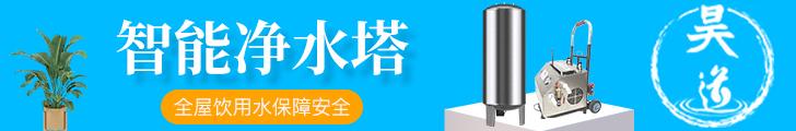 長沙專業水凈化器設備_家用清洗、保潔服務多少錢-湖南昊道環境科技有限公司