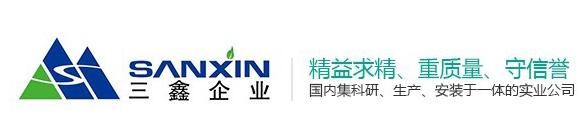 河南三鑫企业发展有限公司