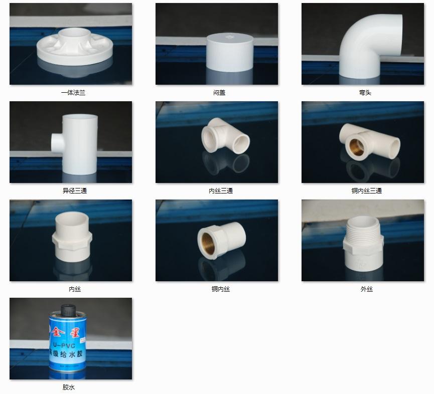 山东正规PVC90度弯头双承弯头购买_智能PVC管工程-山东汇通达塑业有限公司