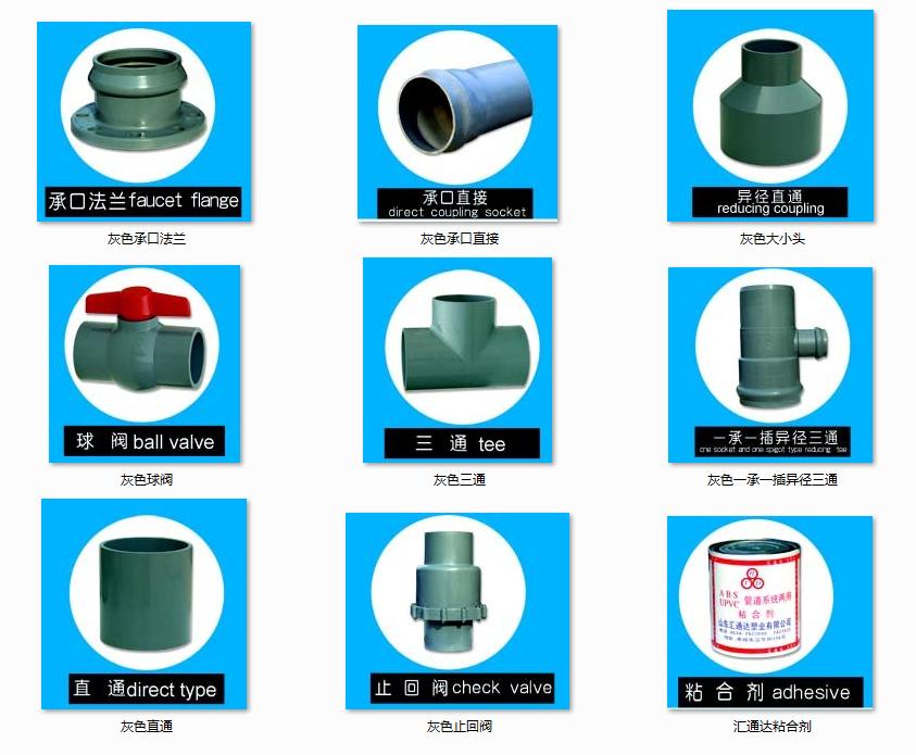 正规PVC90度弯头双承弯头加工_PVC90度弯头相关-山东汇通达塑业有限公司