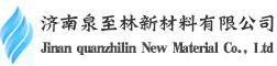 济南泉至林新材料有限公司