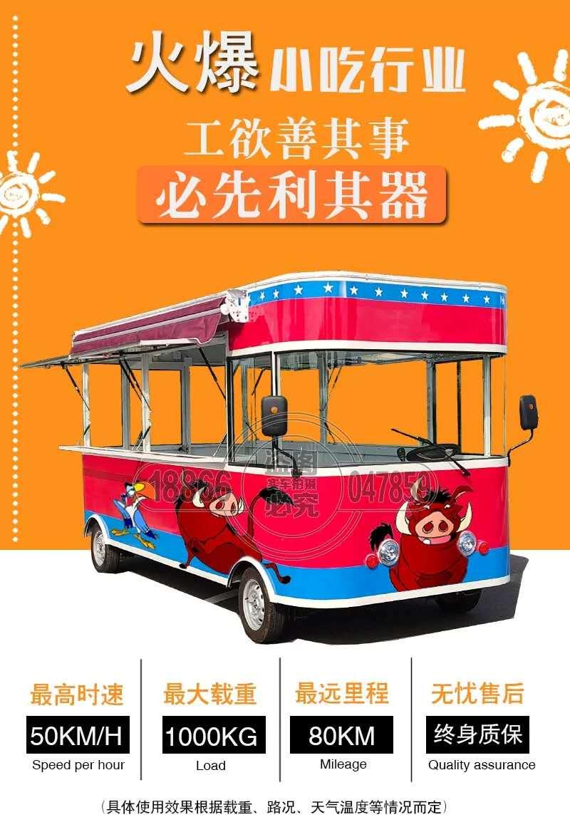 原裝餐車_專業電動車電機出售-山東天縱餐車有限公司