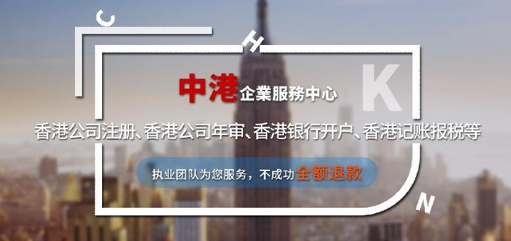 口碑好的香港個人銀行開戶條件_提供秘書服務哪家便宜-深圳中港企業服務有限公司