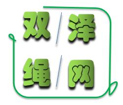 滨州双泽化纤绳网有限公司
