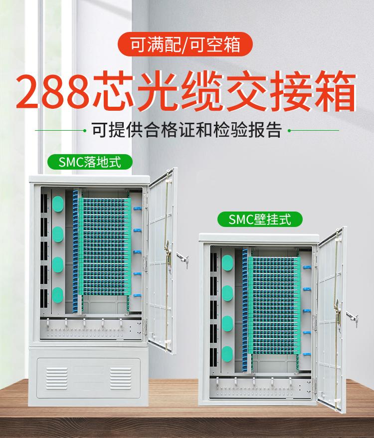 质量好光缆交接箱价格_知名接入设备生产商