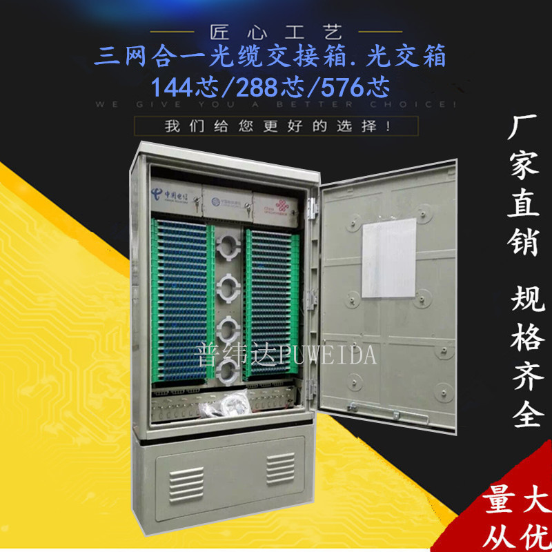 质量好光缆交接箱定做_专业接入设备定做