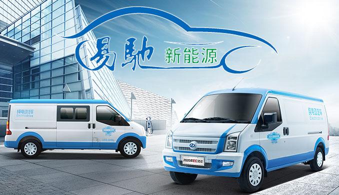 广州提供瑞驰EC35代理-东莞市易驰新能源汽车销售有限公司