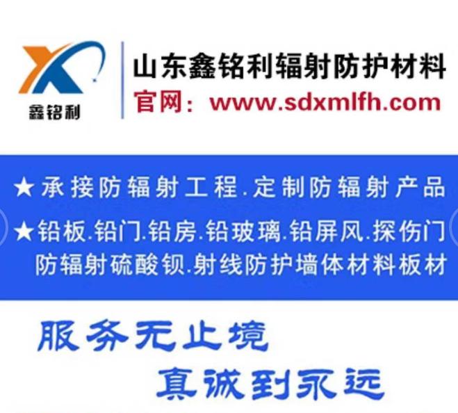 山东鑫铭利辐射防护材料有限公司