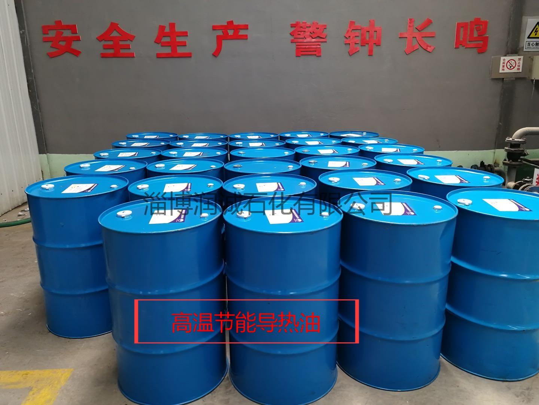山西高温导热油制造商_PN-H301导热油相关-淄博润诚石化有限公司