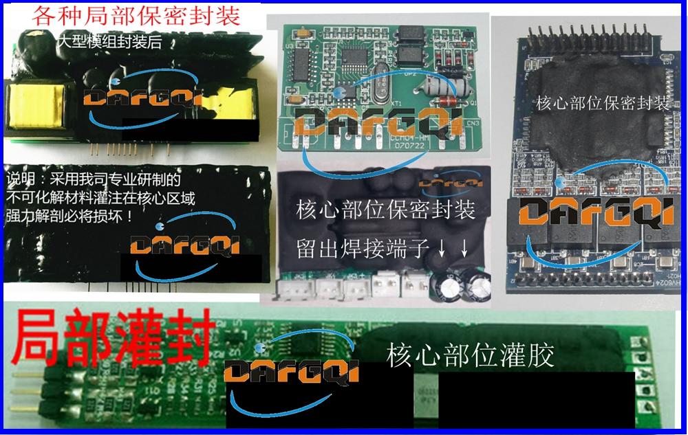 電子產品包封訂購_PCB模塊廠家-深圳市達峰祺電子有限公司