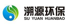 河南溯源环保设备有限公司
