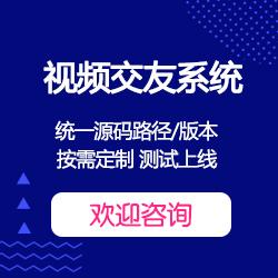 一对一语音视频交友源码开发_一对一语音软件开发app-山东团尚网络科技股份有限公司