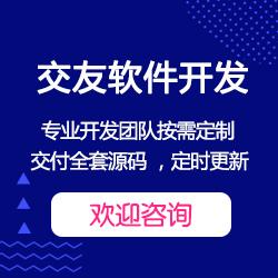 聊天交友app開發定制_聊天軟件開發-山東團尚網絡科技股份有限公司