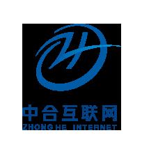 正宗网站建设费用_企业网站建设相关-山东中合互联网有限公司