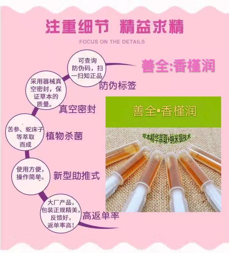 上海私护凝胶_上海-河南善全网络科技有限公司