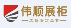 长沙县伟顺家具有限公司