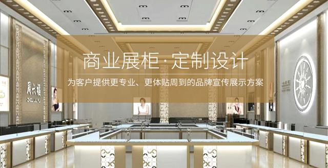 珠宝展柜制作哪家好_湖南厂家-长沙县伟顺家具有限公司