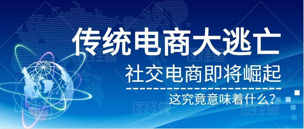 海珠区社交电商系统定制公司_广州软件开发定制-广州丹心信息科技有限公司系统开发部