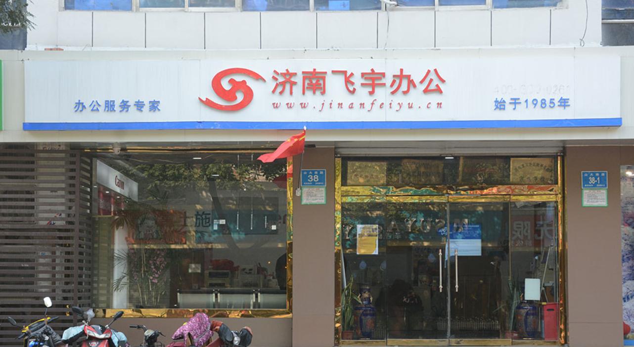 济南飞宇办公室设计_ 飞宇公司怎么样相关-济南飞宇办公设备有限公司