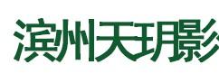 滨州天玥影化纤绳网有限公司