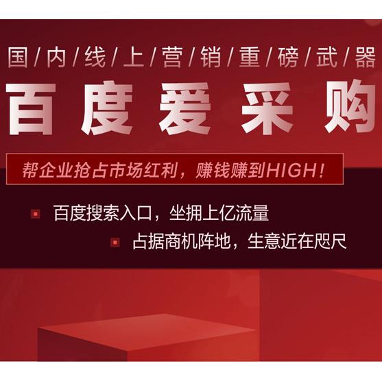 苏州爱采购注册_百度的广告策划效果-苏州字节敲击网络科技有限公司