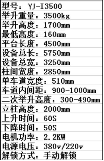 西安龙门举升机报价_气动解锁龙门举升机厂家直销相关-上海悦锦机械有限公司
