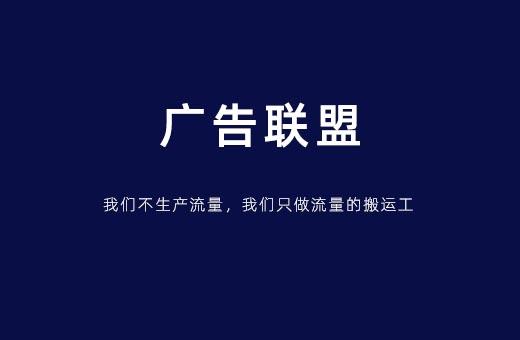 cpc联盟网站_seo-惠巴士(济南)网络有限公司