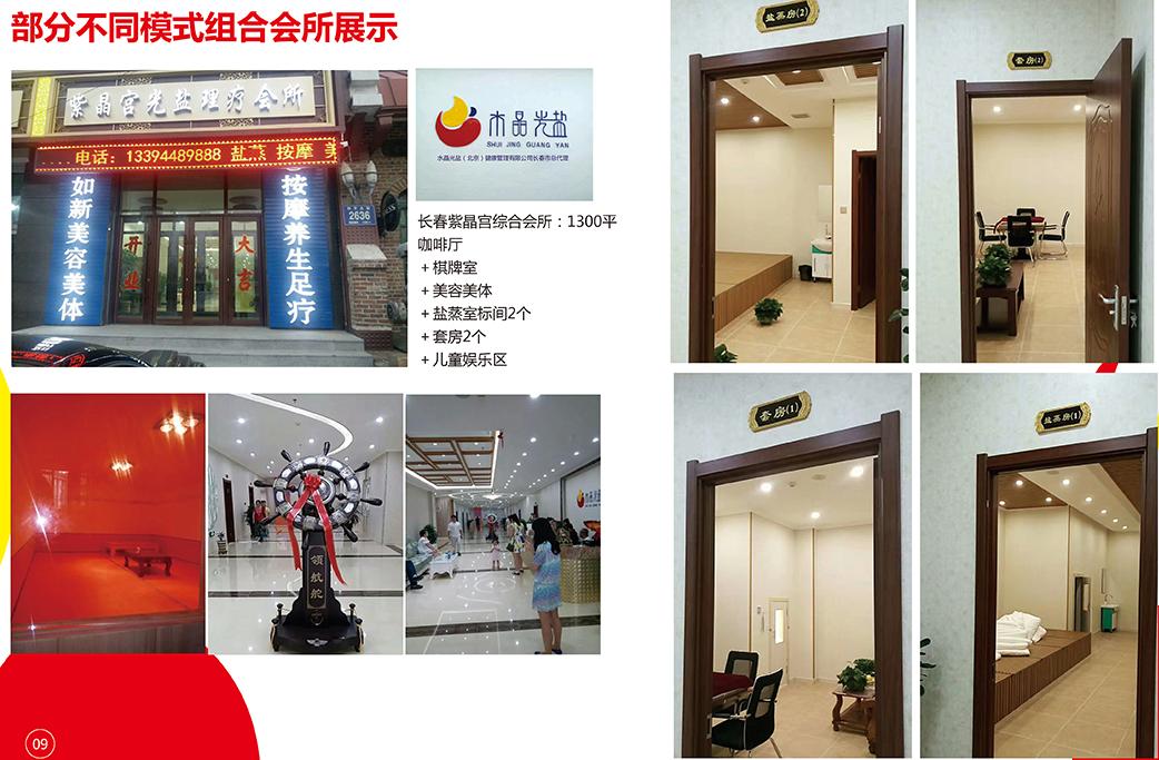 济南盐蒸房连锁加盟_北京美容健身加盟利润-益升光颜科技(北京)有限公司