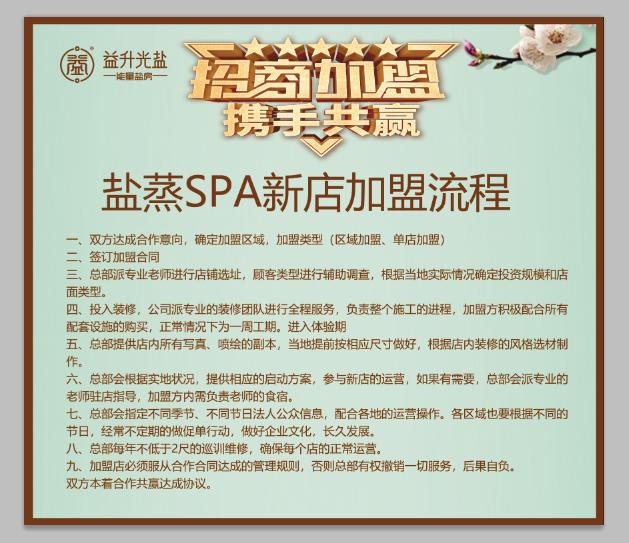 烟台专业盐疗加盟哪家好_其它商务服务相关-益升光颜科技(北京)有限公司