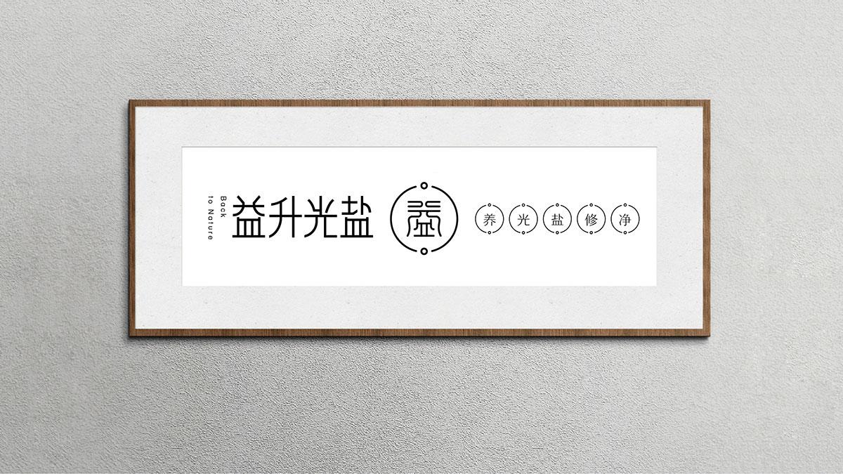 聊城口碑好的盐蒸房连锁加盟成本_青岛美容健身加盟价格-益升光颜科技(北京)有限公司