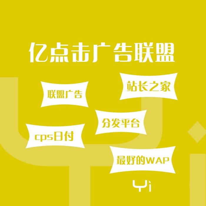 cps分成广告联盟_百度-惠巴士(济南)网络有限公司