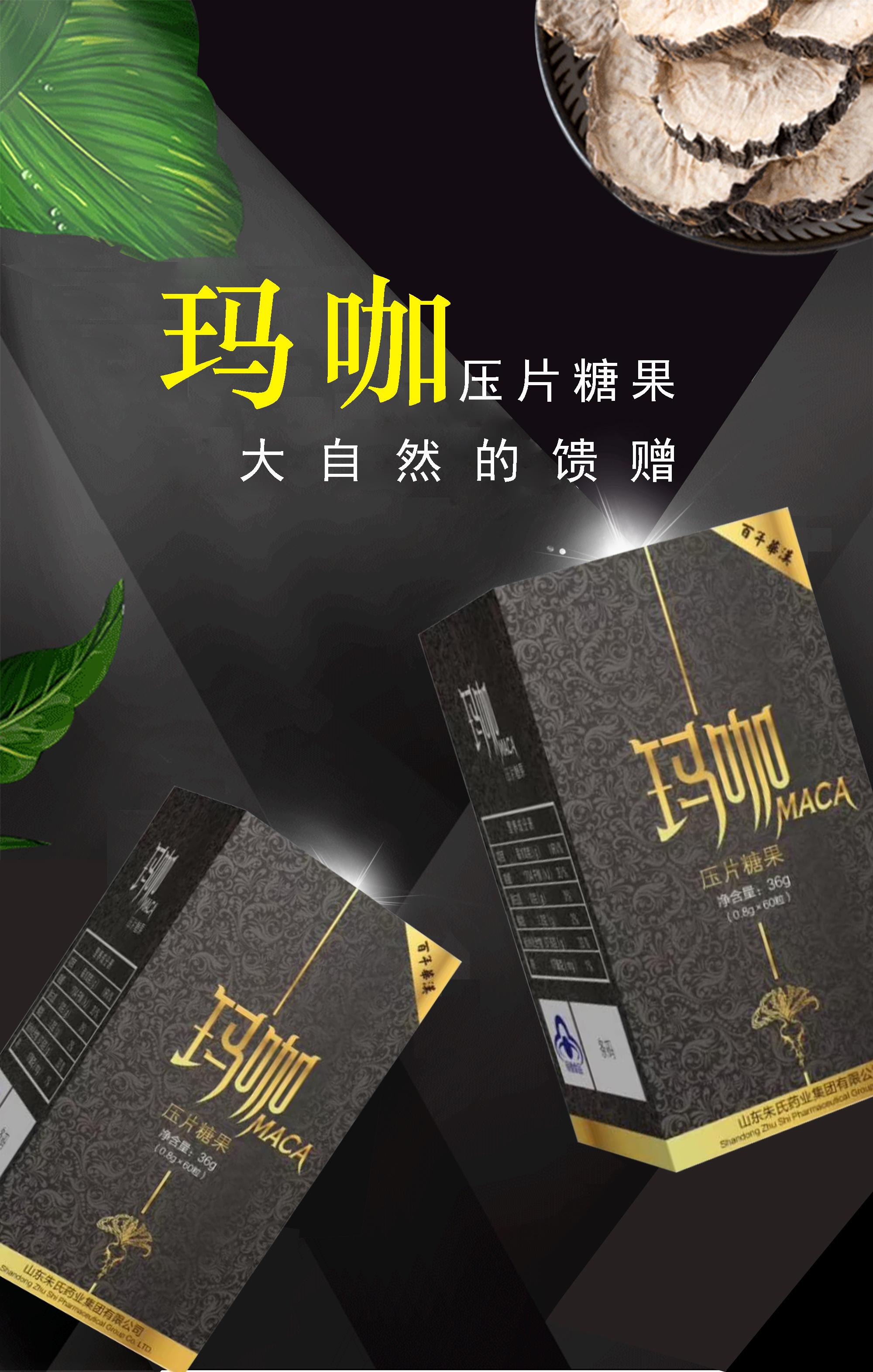 提供玛咖片价格_进口-山东皇圣堂药业有限公司