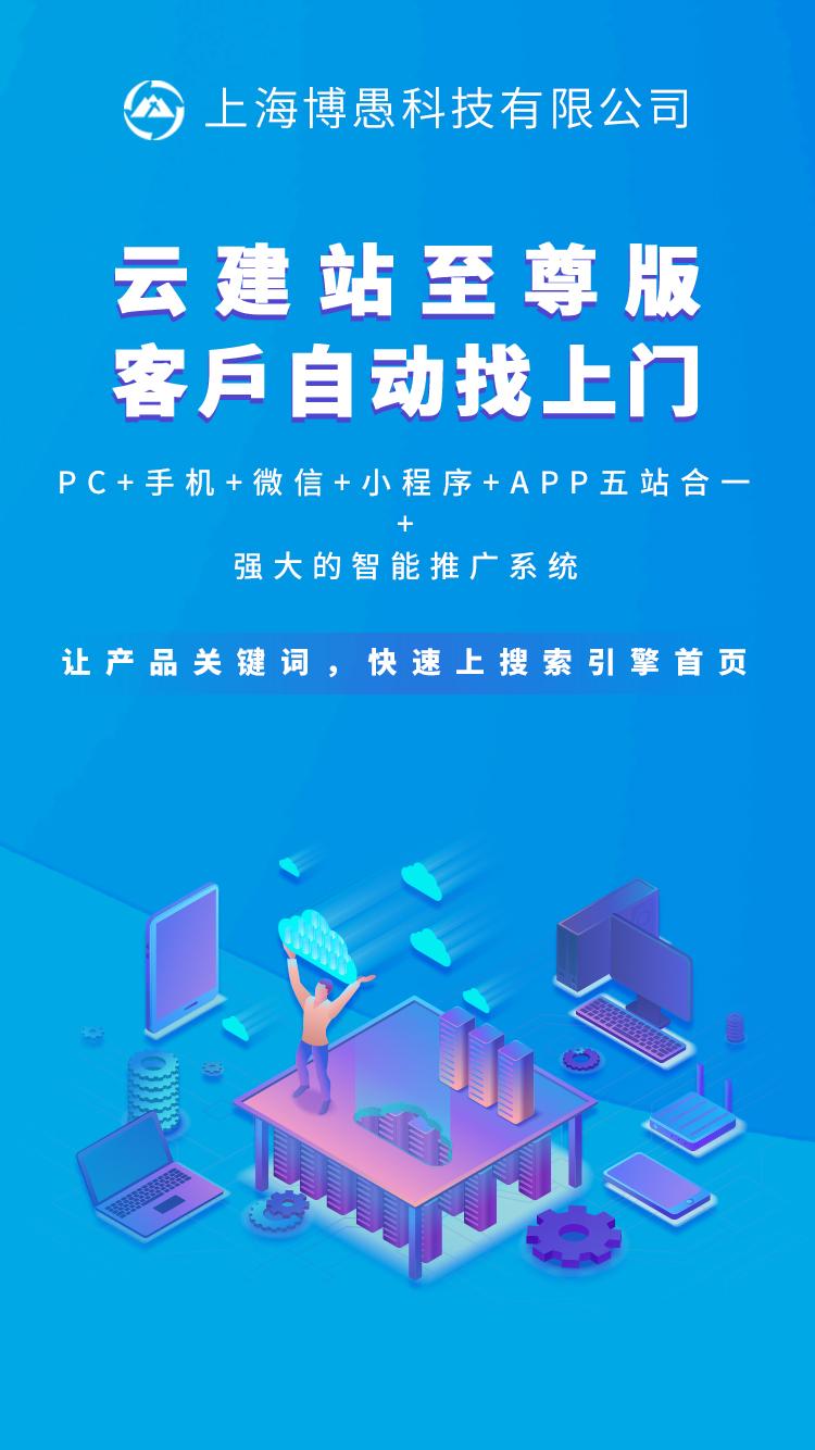 哪里有网站建设报价_网站建设 制作相关-上海博愚科技有限公司