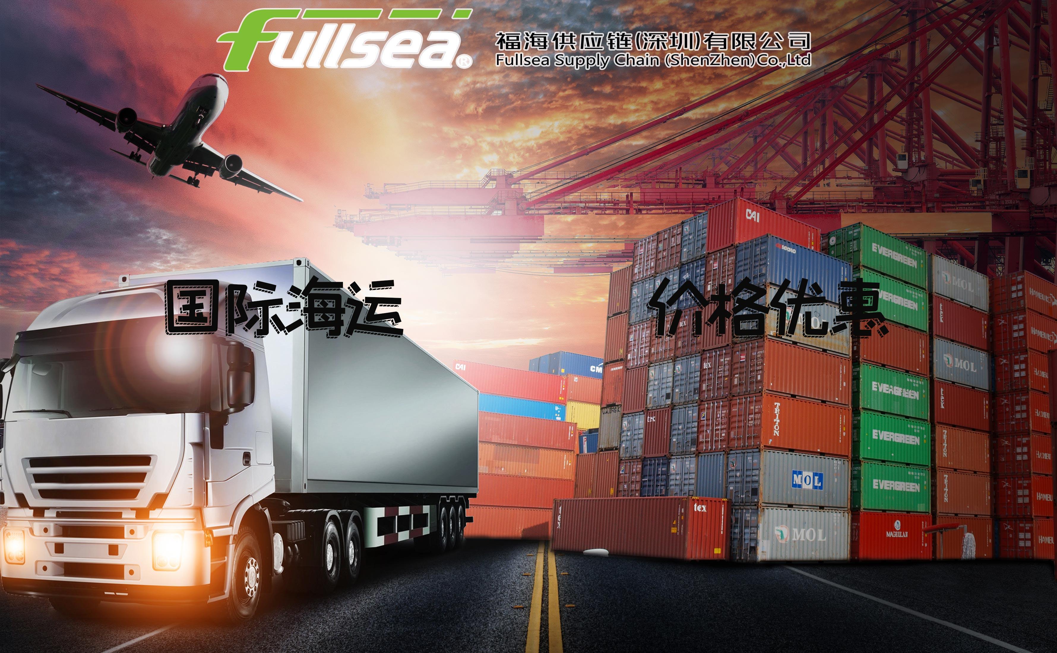 质量好印度海运出口_印度海运价格相关-福海供应链(深圳)有限公司