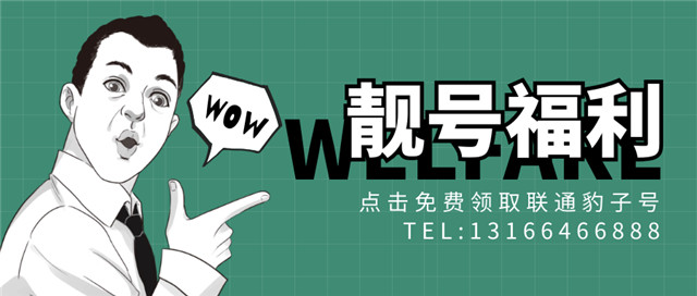 三連號手機靚號訂購_三連號普通卡哪家專業-上??嗍w科技有限公司