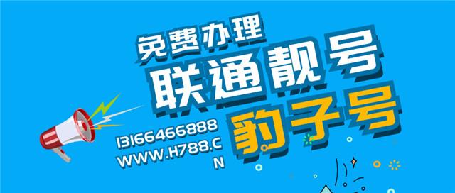 豹子號手機靚號哪家好_三連號普通卡推薦-上??嗍w科技有限公司