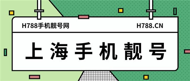 上海手機靚號推薦_聯通普通卡-上??嗍w科技有限公司