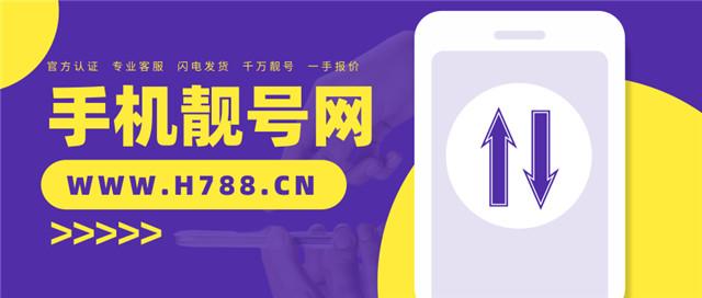 上海手機靚號代理_順子號普通卡價格-上??嗍w科技有限公司