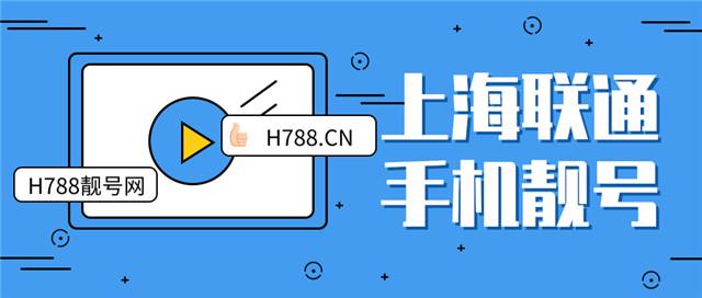 上海手機靚號多少錢_手機靚號價格相關-上??嗍w科技有限公司