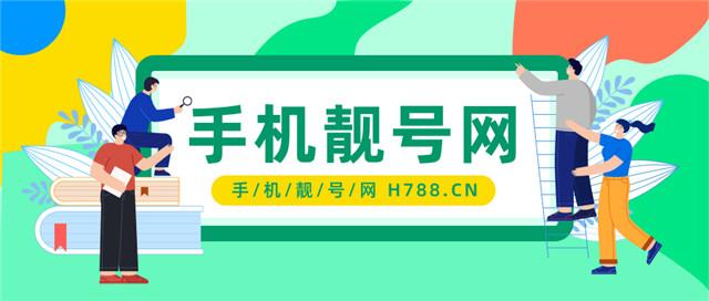 上海177電信靚號網上選號_199代理-上??嗍w科技有限公司
